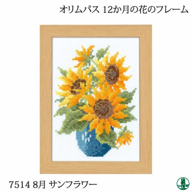 手芸 KIT オリムパス ししゅうキット7514 8月サン...