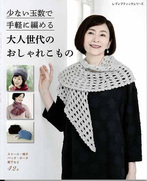 編物本 ブティック社 S8037 大人世代のおしゃれこ...