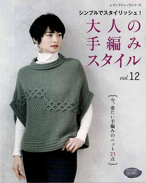 編物本 ブティック社 S4824 S4824 大人の手編み...
