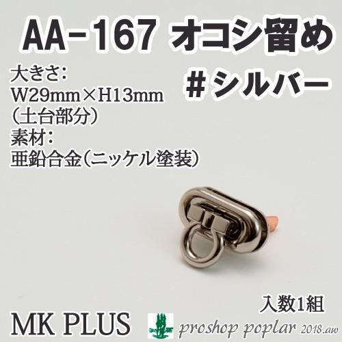 【バッグ用金具】MK PLUS AA-167-NI オコシ留め【...