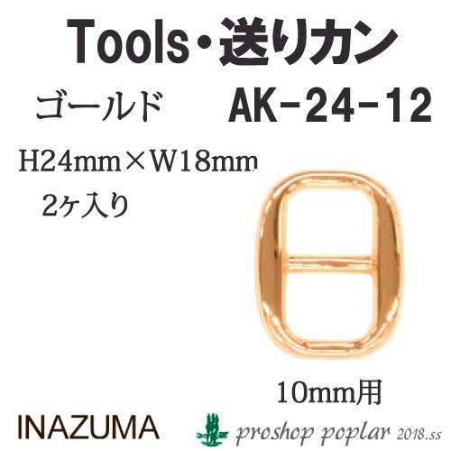 【パーツ】INAZUMA AK-24-12G 10mm用送りカン2ヶ...