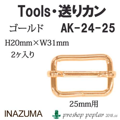 【パーツ】INAZUMA AK-24-25G 25mm用送りカン2ヶ...