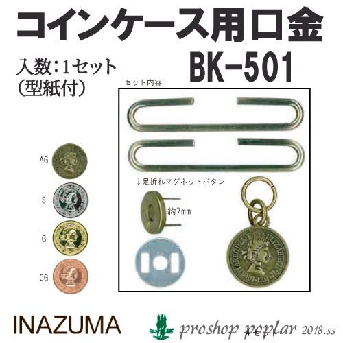 【口金】INAZUMA BK-501 コインケース用がま口口...
