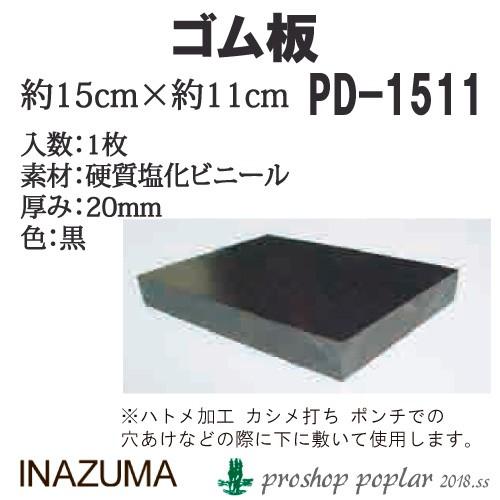 【パーツ】INAZUMA PD-1511 ゴム板1ヶ入【副資材...