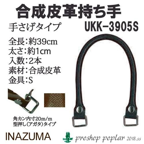【合成皮革】INAZUMA UKK-3905S 合成皮革手さげタ...