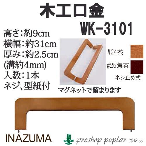【口金&副資材】INAZUMA WK-3101 バッグ用木工口...