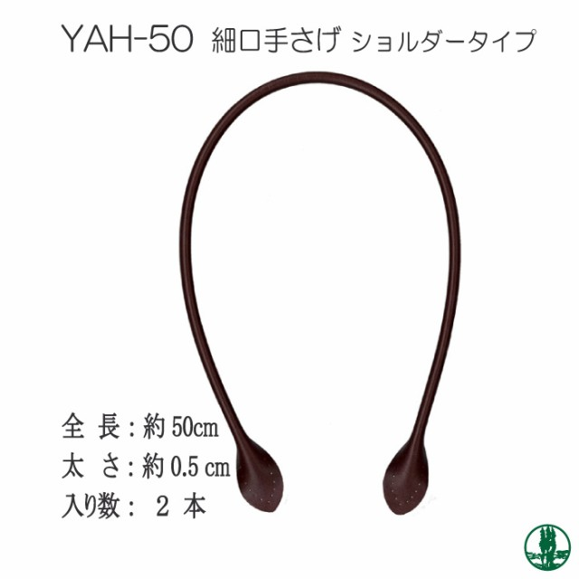 INAZUMA YAH-50 レザー持ち手