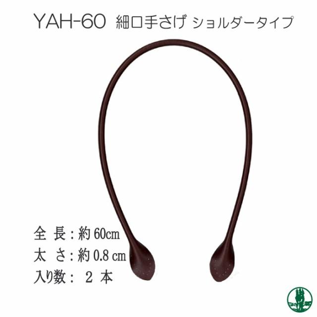 INAZUMA YAH-60 レザー持ち手