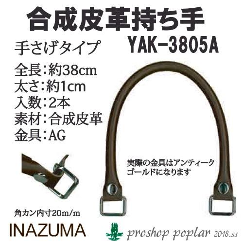 【合成皮革】INAZUMA YAK-3805A 着脱ホック式レザ...