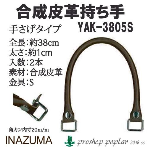 【合成皮革】INAZUMA YAK-3805S 着脱ホック式レザ...