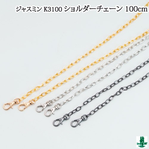 手芸 ジャスミンK3100 持手チェーン 100cm  鎖 チ...