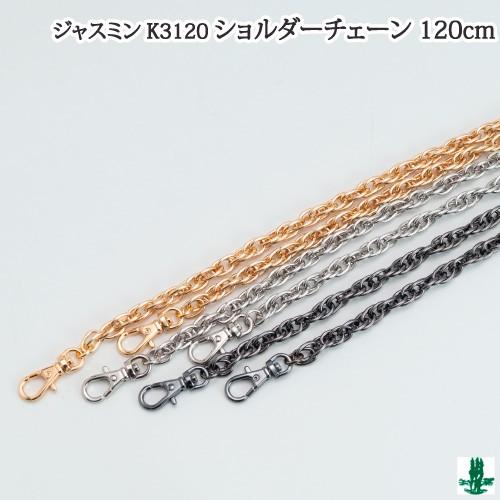 手芸 ジャスミンK3120 持手チェーン 120cm  鎖 チ...