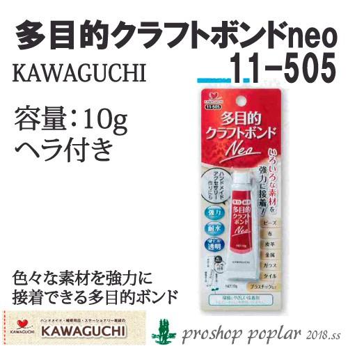 【ツール】KAWAGUCHI 11-505 多目的クラフトボン...