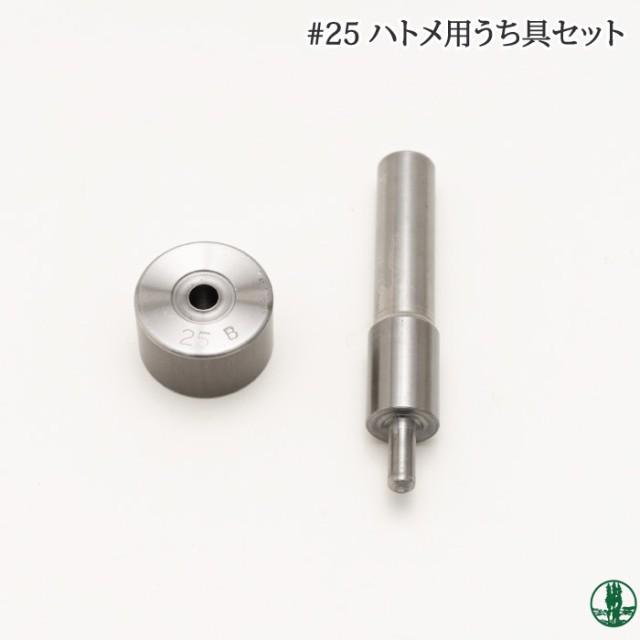 手芸 道具 #25ハトメ打ち  その他【取寄商品】