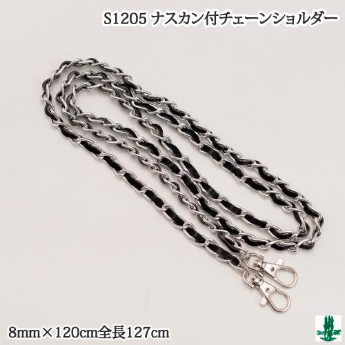 手芸 持ち手 ジャスミン S1205 ナスカン付チェー...