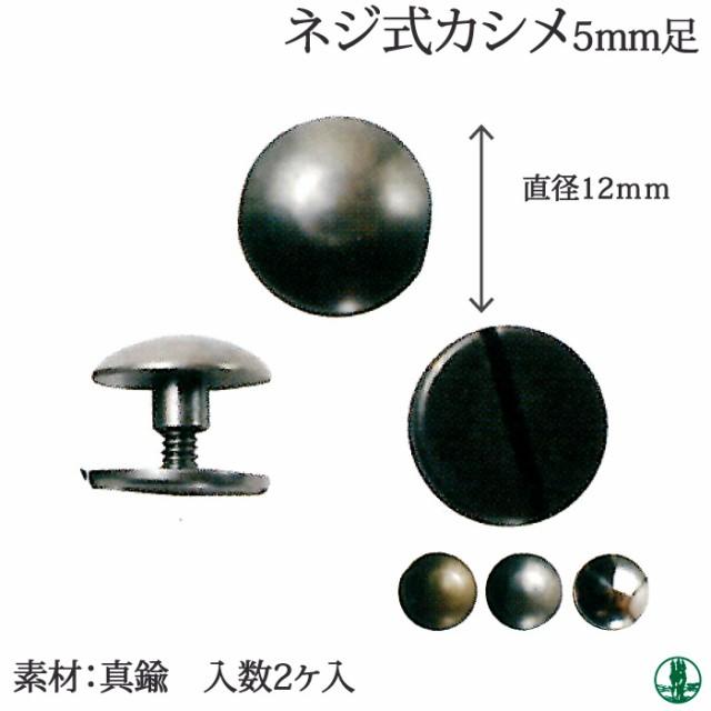 ソ)JTMP-98 ネジ式カシメ直径12mm・5mm足 2個入