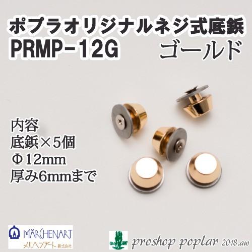 PRMP-12G ねじ式底鋲ゴールド(5個入)