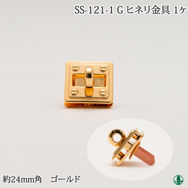 手芸 金具 ポプラオリジナル金具-3 SS-121-1 G ヒ...