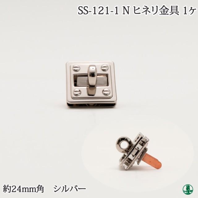 手芸 金具 ポプラオリジナル金具-3 SS-121-1 N ヒ...