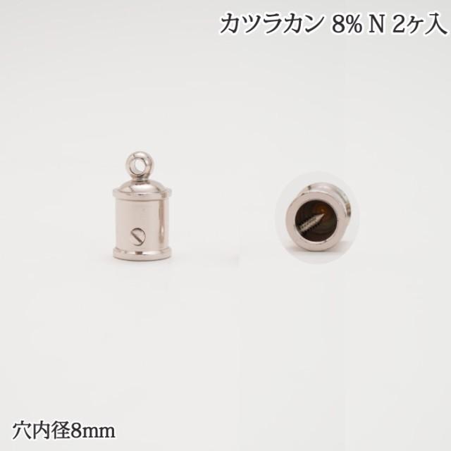 手芸 金具 ポプラオリジナル金具-3 カツラカン 8%...