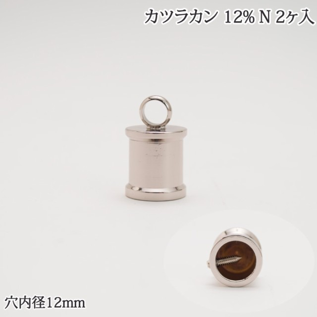 手芸 金具 ポプラオリジナル金具-3 カツラカン 12...