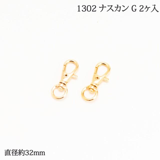 手芸 金具 ポプラオリジナル金具-3 1302 ナスカン...
