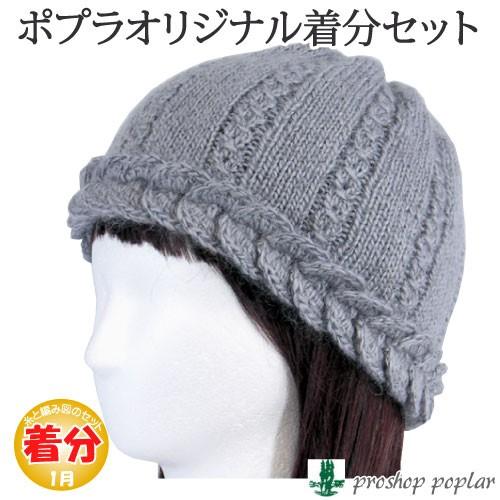 【ダイヤモンド】立体模様の帽子【中級者】【編み...