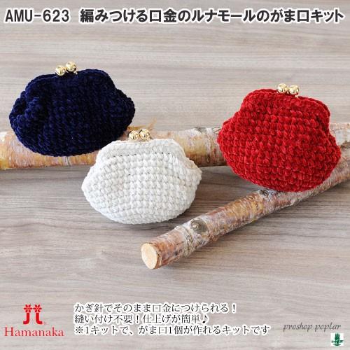 【秋冬】編みつける口金のルナモールのがま口【中...