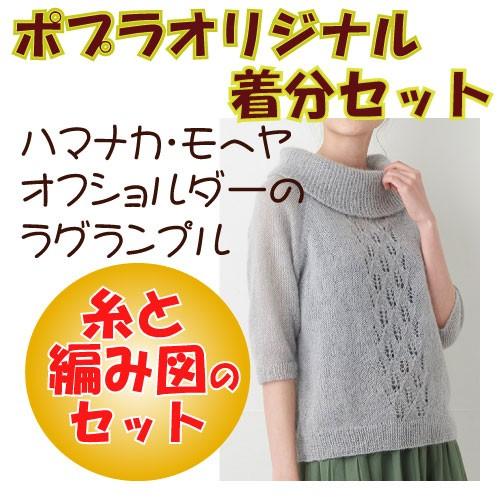 【秋冬】オフショルダーのラグランプル【中級者】...