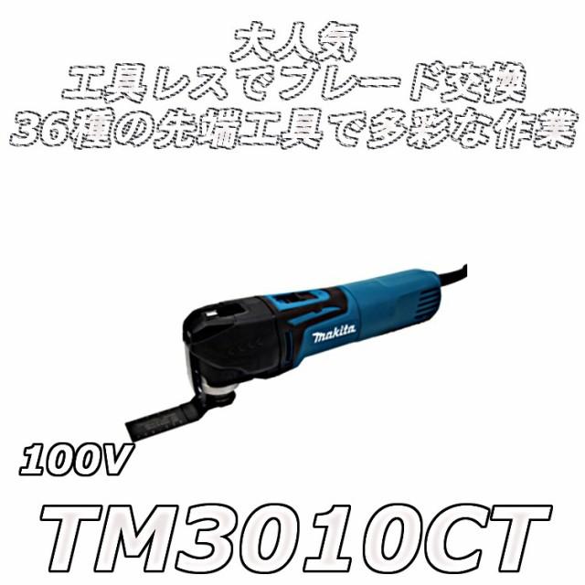 マキタ TM3010CT マルチツール 100V