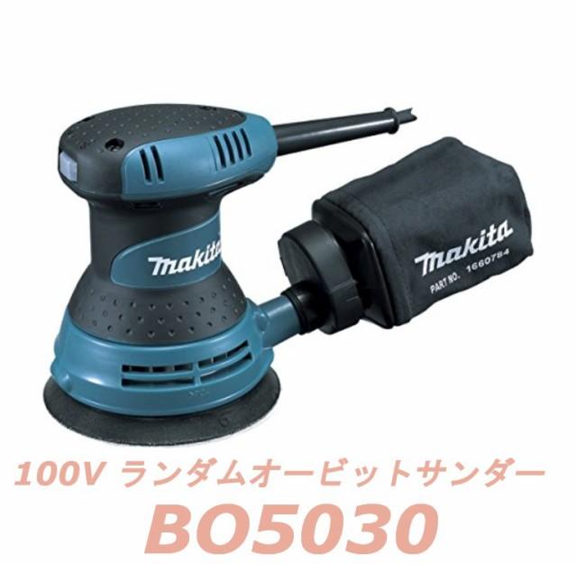 マキタ BO5030 ランダムオービットサンダー 100V