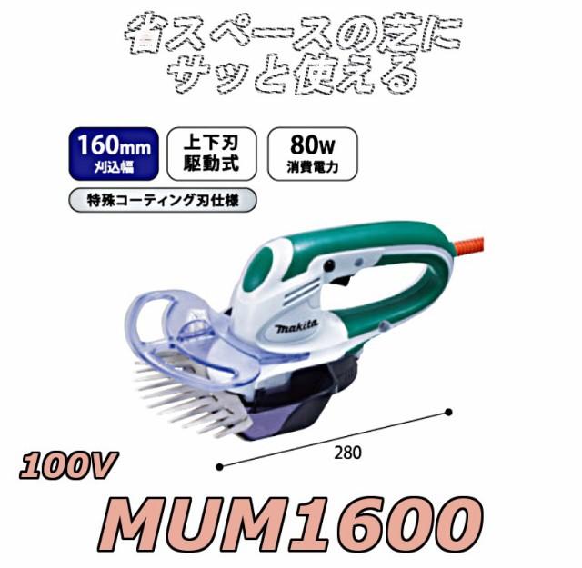 マキタ 芝生バリカン MUM1600 刈込幅160mm 上下刃...