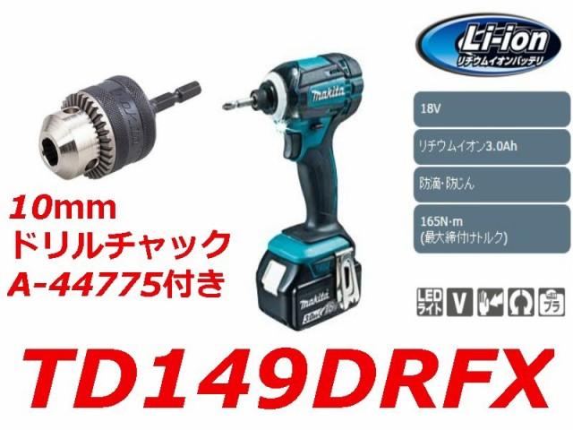 (特別ドリルチャックセット)マキタ TD149DRFX ...