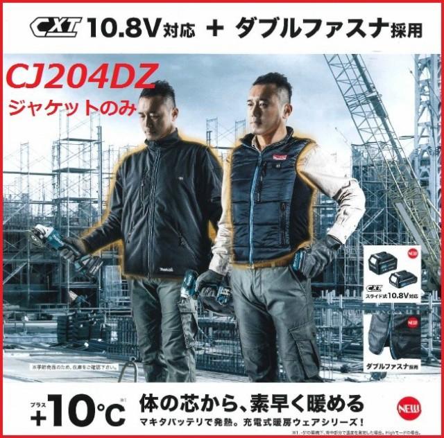 マキタ CJ204DZ 充電式暖房ジャケット (バッテリ...