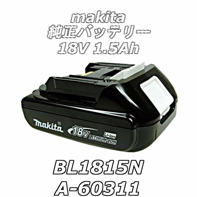 マキタ正規品バッテリー BL1815N (A-60311) 18V...