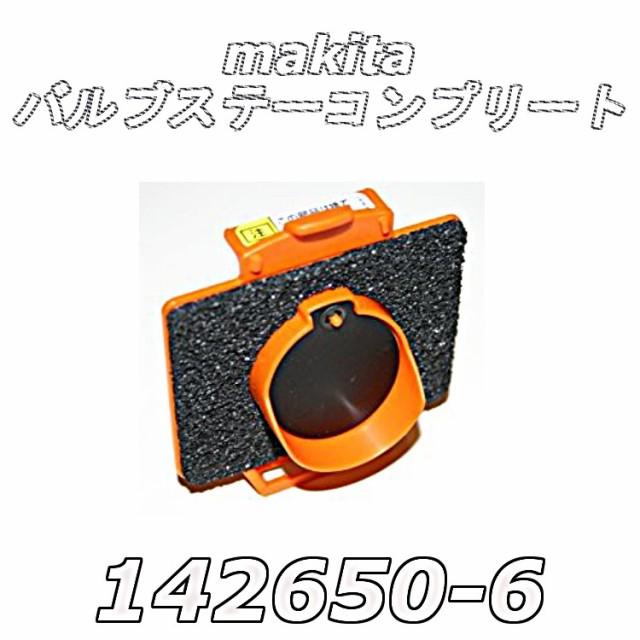 マキタ バルブステーコンプリート 142650-6