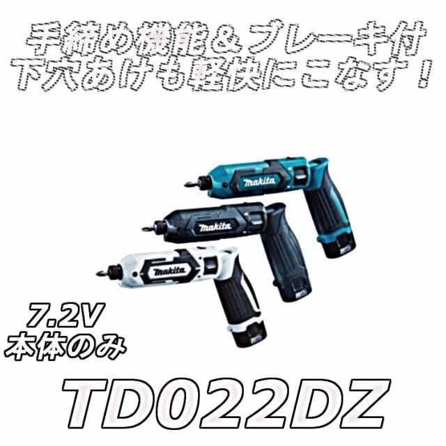 マキタ TD022DZ 充電式ペンインパクトドライバ 7....