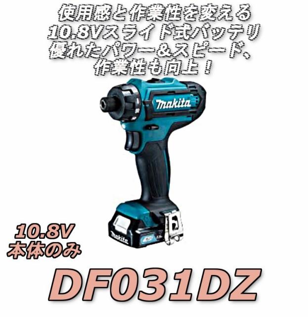 マキタ DF031DZ 充電式ドライバドリル 10.8V 本体...