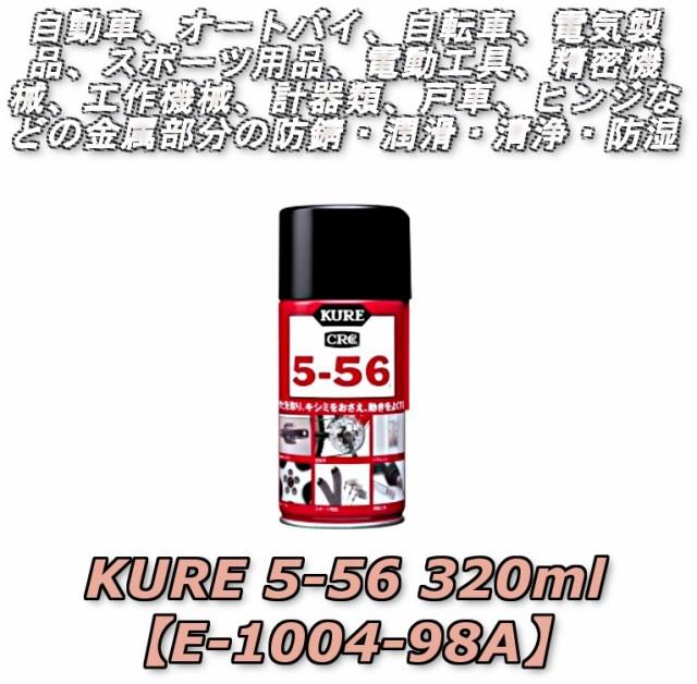 呉工業 KURE  CRC5-56 【320ml】