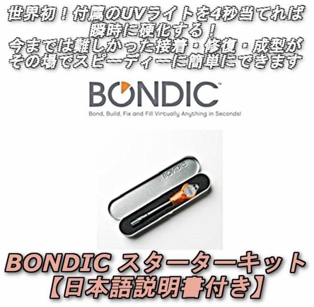 BONDIC(ボンディック) 液体プラスチック用溶接...