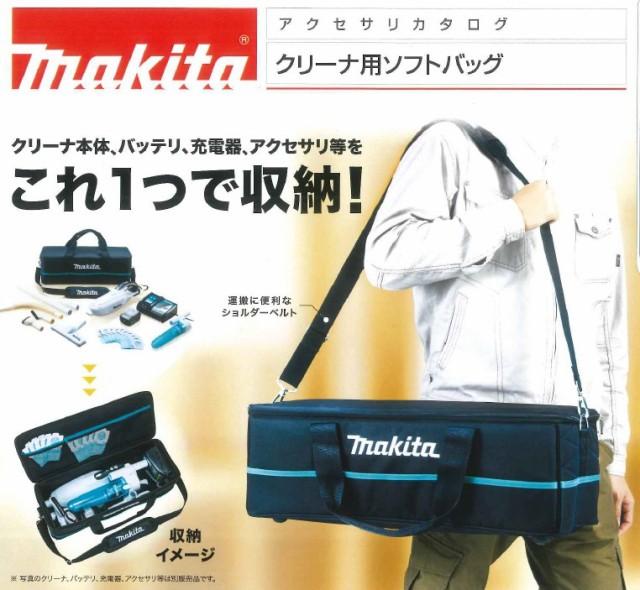 マキタ クリーナー用ソフトバッグ A-67153