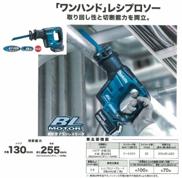 マキタ JR188DRG 【ワンハンド】充電式レシプロソ...