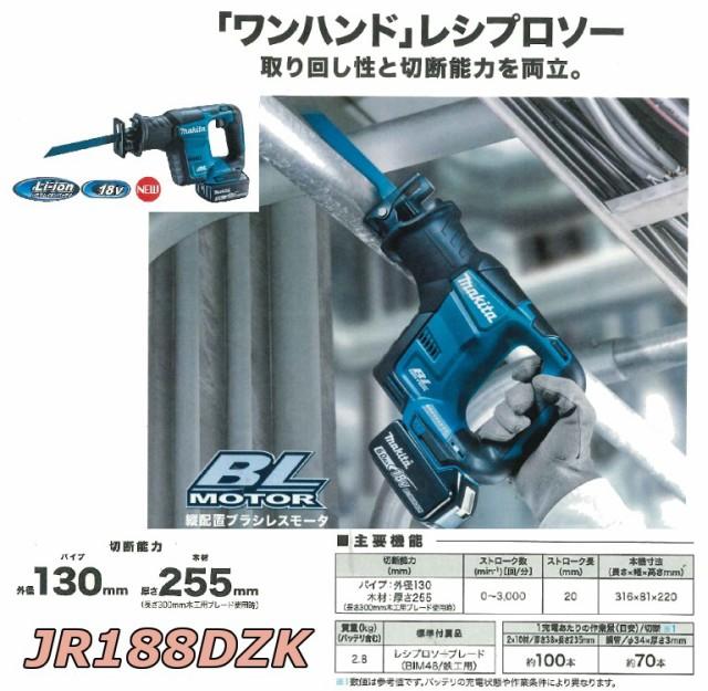 マキタ JR188DZK 【ワンハンド】充電式レシプロソ...