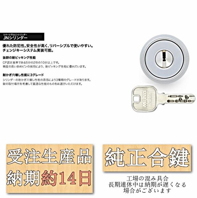 【送料無料】MIWA 合鍵 美和ロック JNキー メーカ...