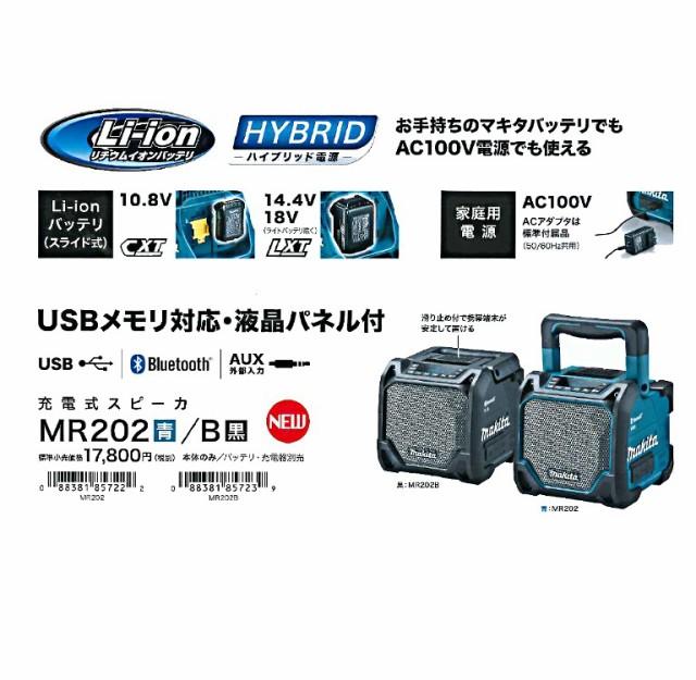 マキタ MR202/B 充電式スピーカー USBメモリー対...