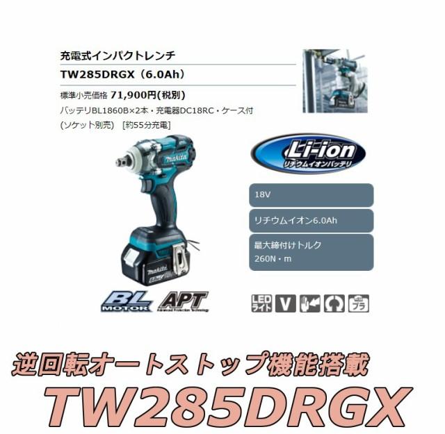 マキタ TW285DRGX 充電式インパクトレンチ 18V 6....