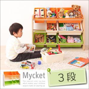 おもちゃ箱 3段