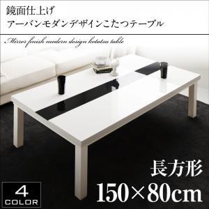 こたつテーブル / 5尺長方形(80×150cm)