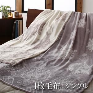 1枚毛布 単品 (発熱わたなし) / シングル