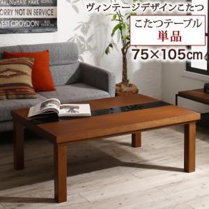 こたつテーブル こたつ本体 長方形 / こたつテー...